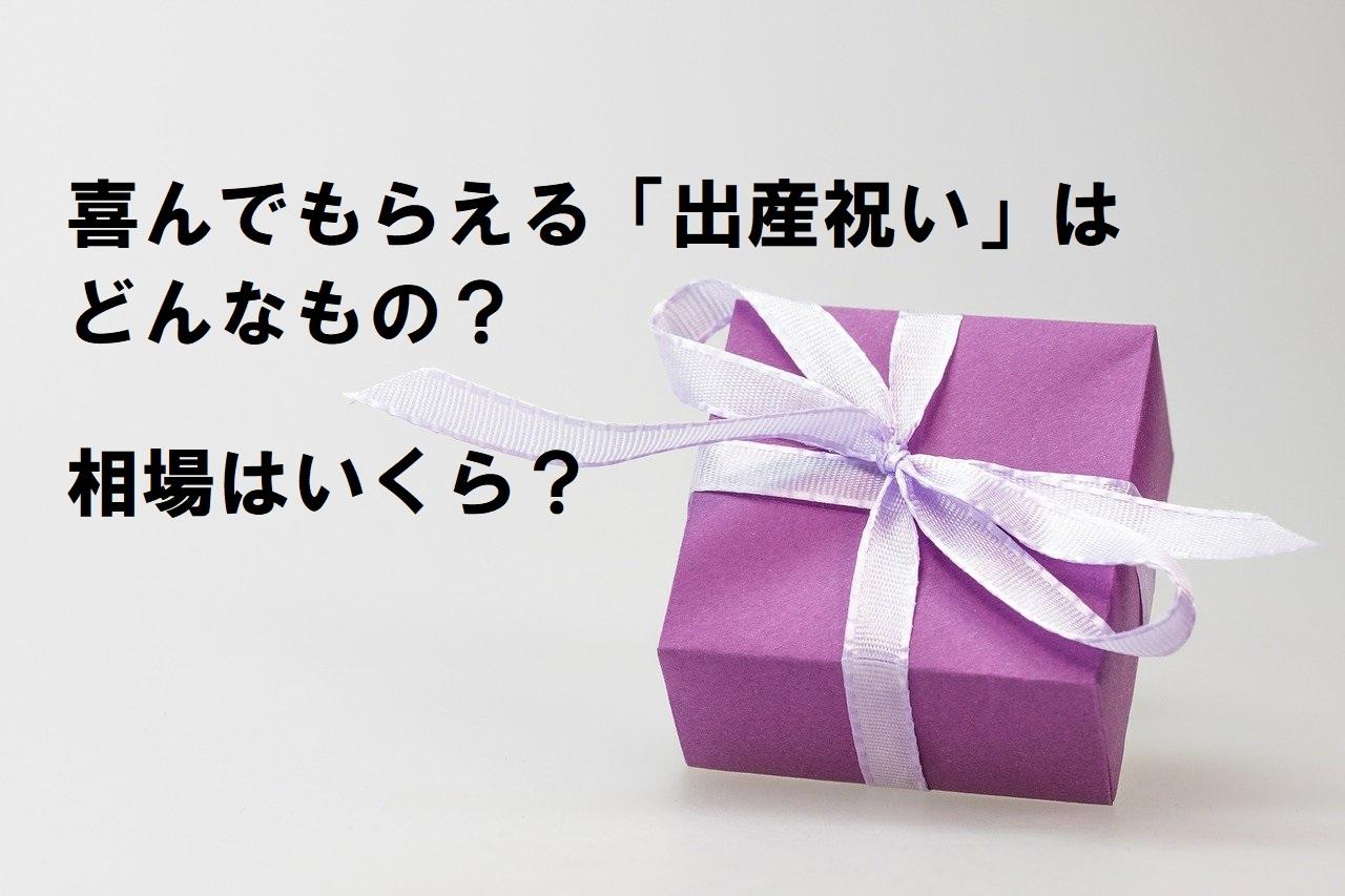貰って嬉しいと思われる出産祝いってどんなもの?相場はいくら?