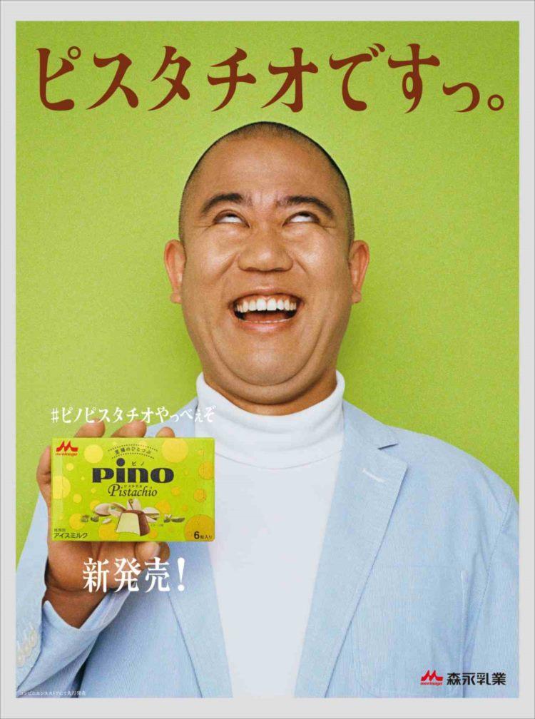 『ピノ ピスタチオ』が初登場!そのおいしさを伝えるため、「やっべぇぞ」でおなじみのナダルさんが新聞広告に登場!
