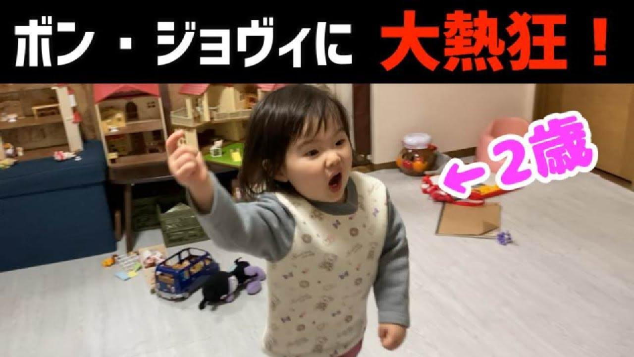2歳の女の子が大好きなのはボン・ジョヴィ!!大好きさが伝わってくる動画が、おもしろカワイイと大反響!!