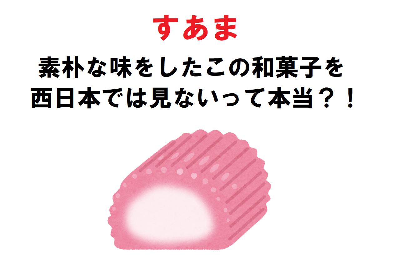 素朴な味わいのおいしい「すあま」は関西では食べられない?東日本がメインのお菓子って本当?