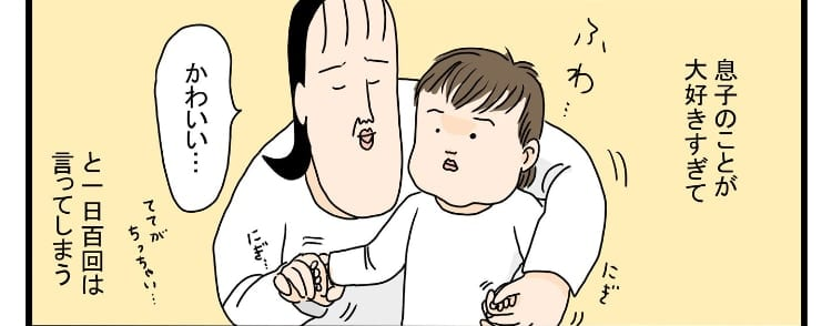 大好きな息子への「かわいい」の表現が、独自の進化を遂げて「○○○」という最終形態に!