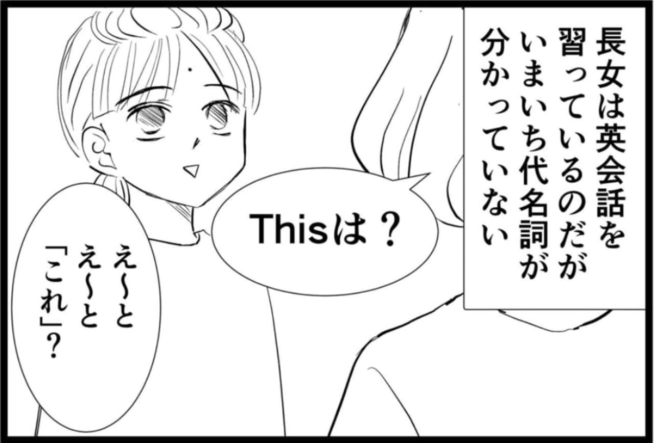 【漫画】まあ、確かにそうなるよね・・・。英会話を習い始めた娘に「ある英文」の和訳を聞いてみた結果・・・
