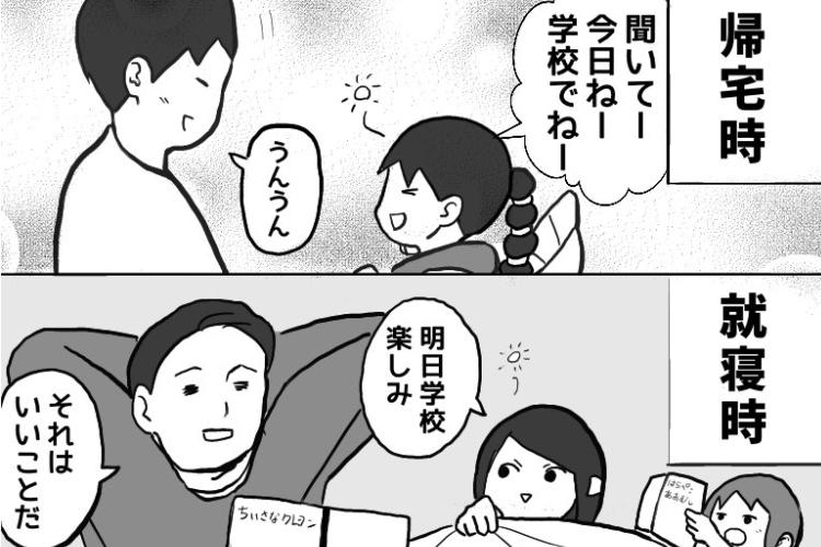 【漫画】「明日学校楽しみ」と言っていたのに翌朝は・・・。小学1年生の娘のメンタルが複雑な話