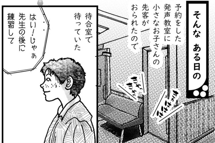 【漫画】スラスラ言えるだけが大切じゃない。声帯を切除した作者が「お話し」について描いた漫画が考えさせられる