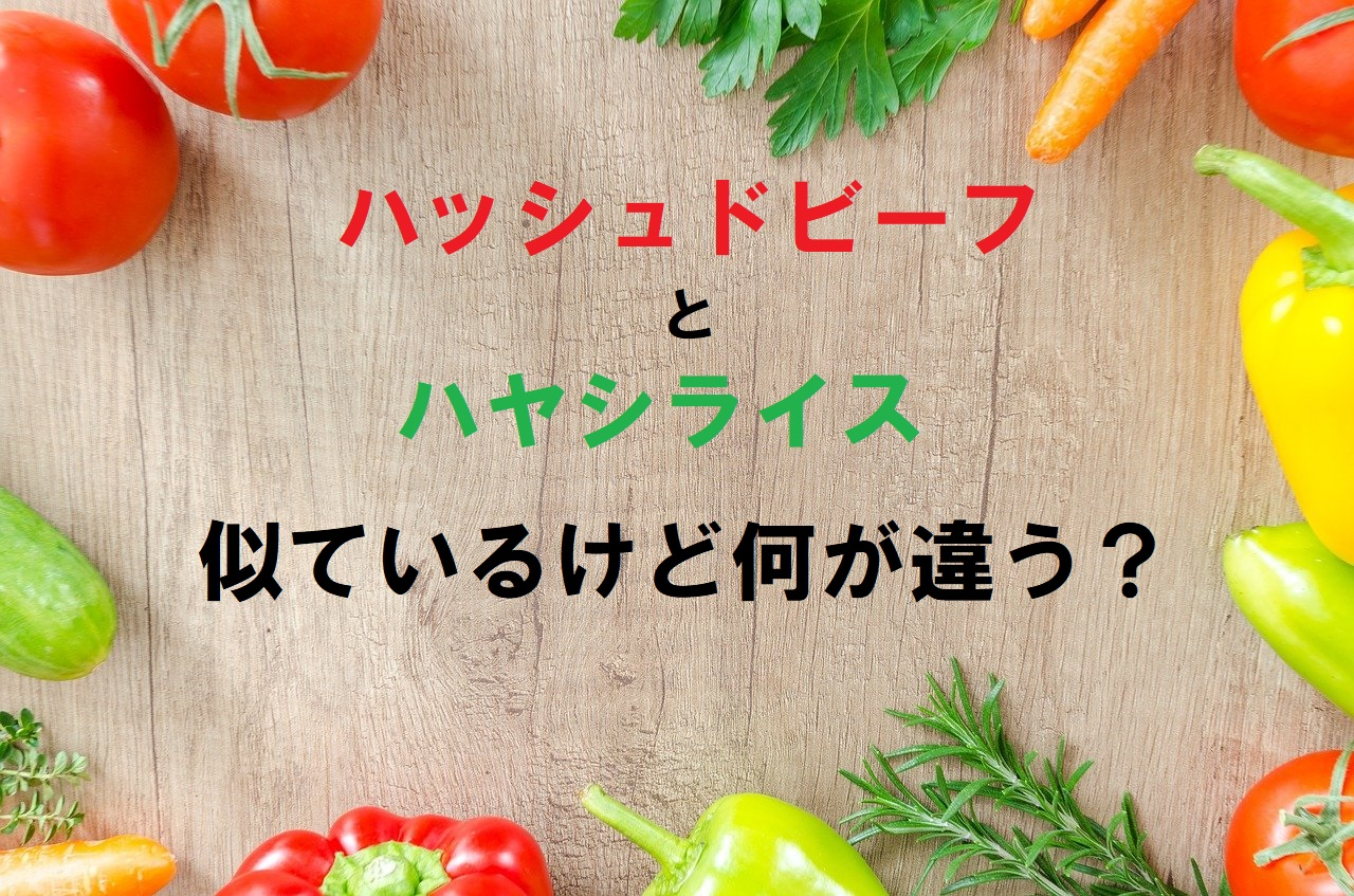 似ている料理「ハッシュドビーフ」と「ハヤシライス」の違いはなに?実はどっちも日本生まれ