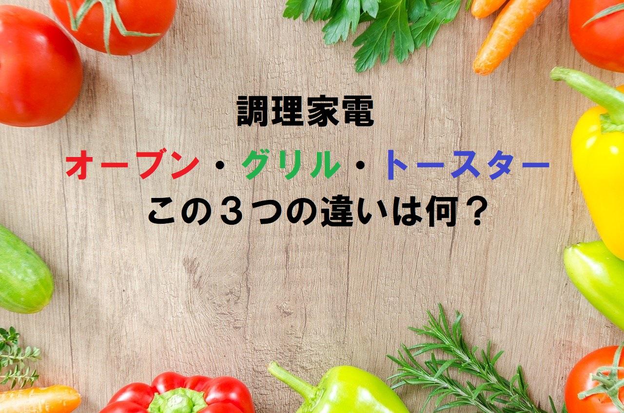 調理家電の「オーブン」と「グリル」、「トースター」はどう使い分けるの?その違いをご紹介!