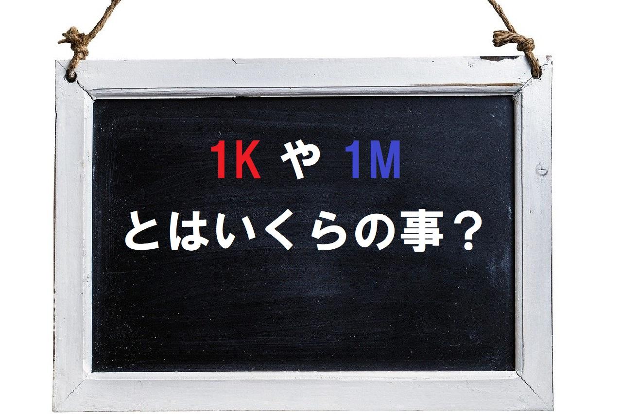 「1K」や「1M」といった金額の表記・・・これっていくら?お金にまつわるスラングを解説!