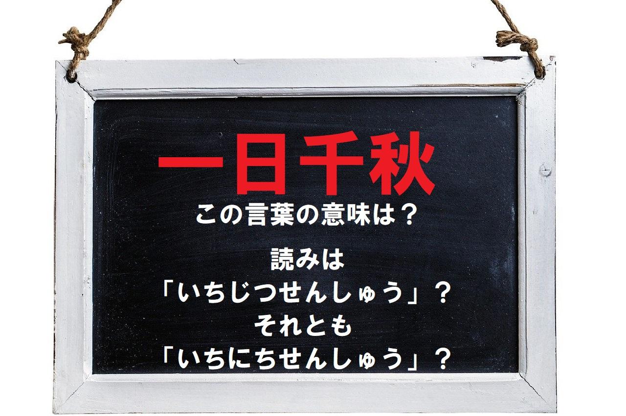 募る思いをあらわす際に使われる「一日千秋」の意味は?読みは「いちじつせんしゅう」と「いちにちせんしゅう」どっち?