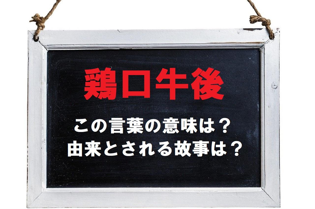 【鶏口牛後】「鶏口となるも牛後となるなかれ」とはどんな意味?どんな状態を指して用いるの?