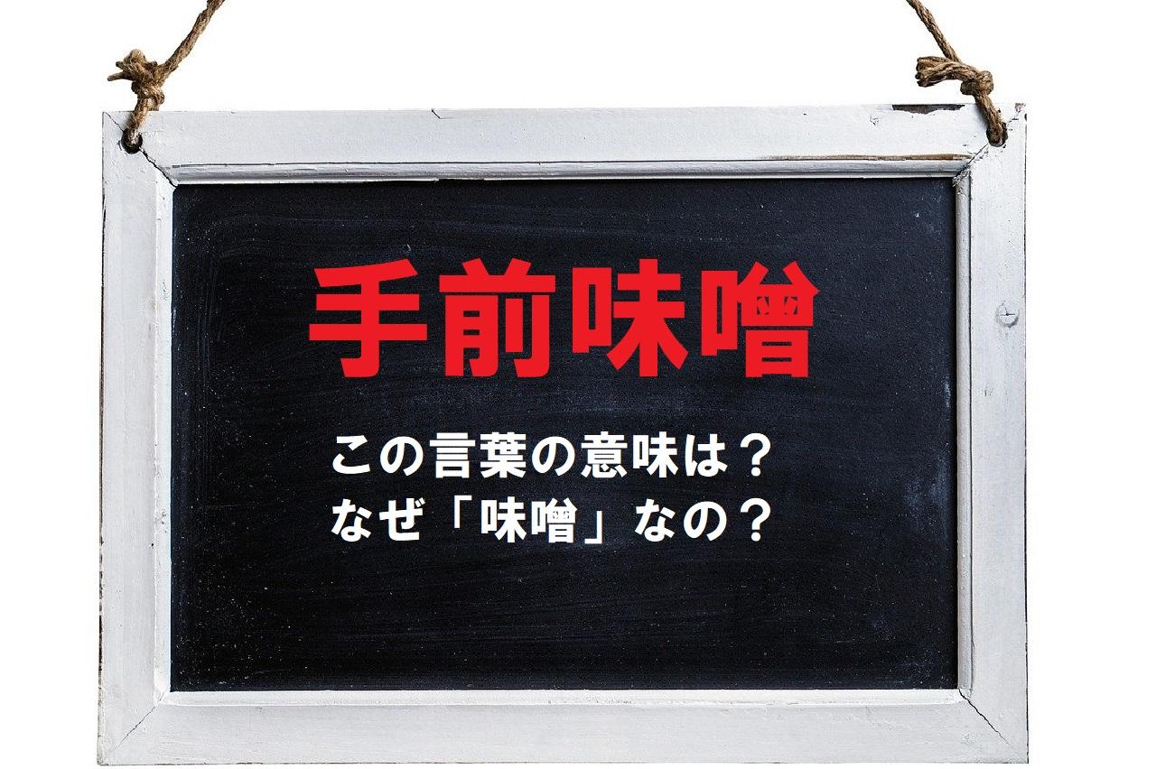 自慢する際に用いられる「手前味噌」とはどんな意味?「味噌」がどうかかわるの?