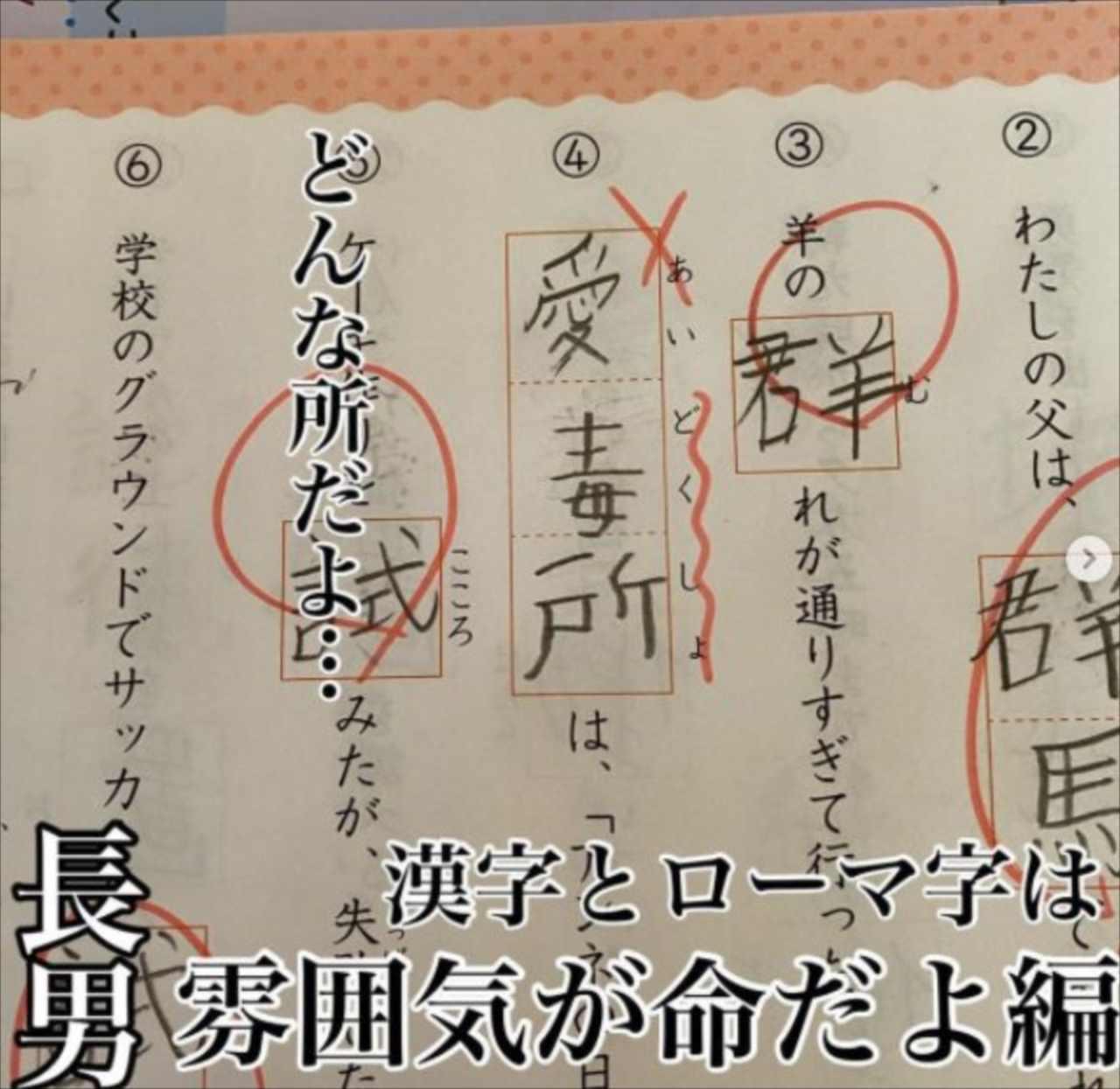 漢字とローマ字は雰囲気でいける!?長男のテストの解答が笑えるし、お母様のツッコミがツボにはまる