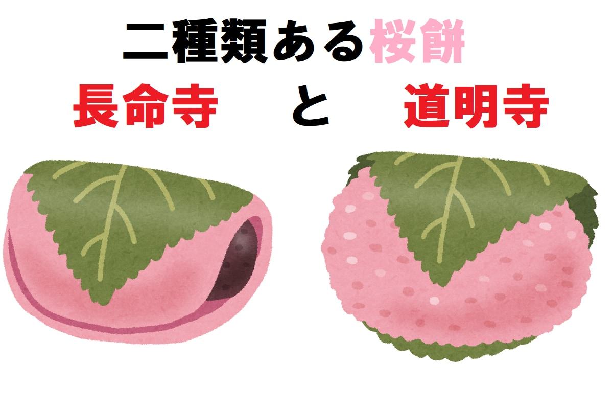 桜餅には関東の「長命寺」と関西の「道明寺」があるけど、その違いはなに?どちらが古いの?