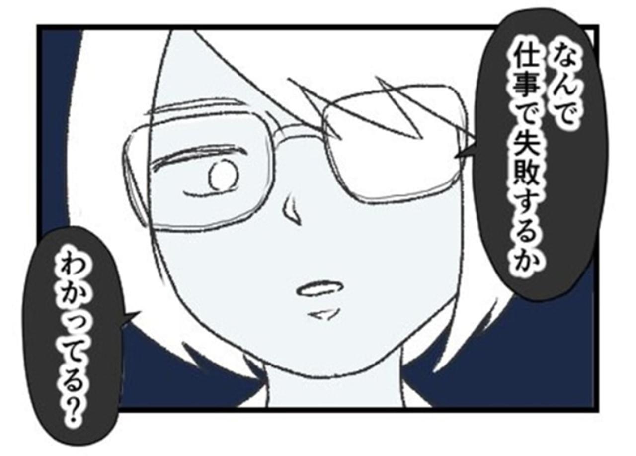 【漫画】「なんで仕事で失敗するか、わかってる?」部長からの問いかけの答えが深い!