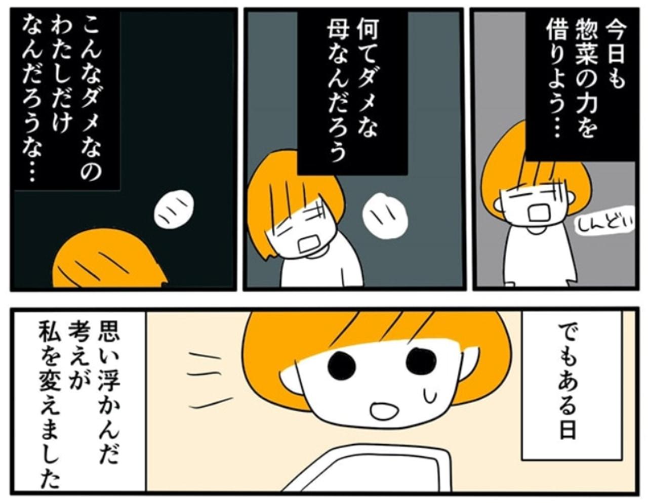 【漫画】「今日惣菜でもいいかな?」から「今日惣菜にしよう!」に変わった話にハッとさせられる