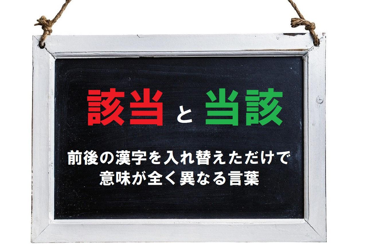 「該当」と「当該」は、文字の前後を入れ替えただけだけど、意味は大きく変わるから気を付けて!
