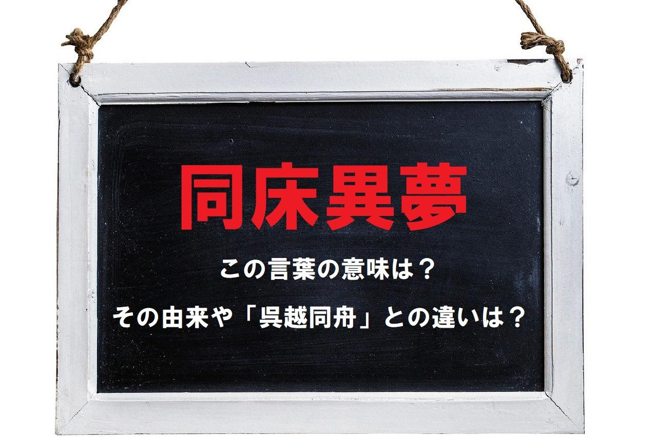 「同床異夢」この言葉はどんな状態を指しているの?その由来や「呉越同舟」との違いは?