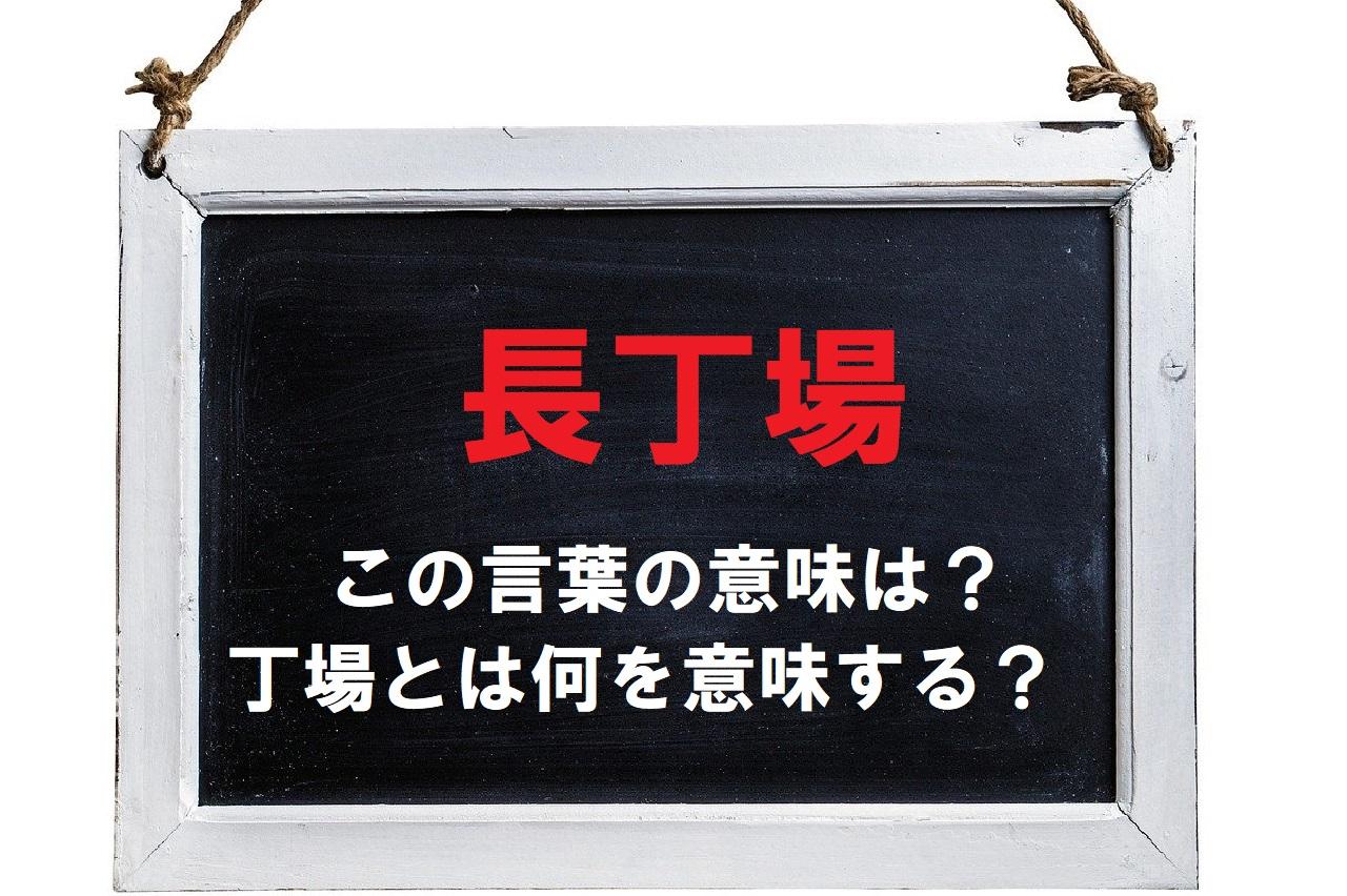 時間がかかることを「長丁場」というけれど、この「丁場」とは何を意味するの?