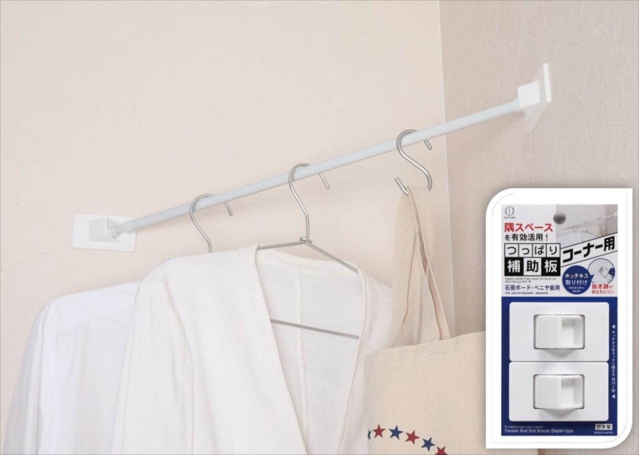 部屋の隅の壁を利用してつっぱり棒を設置できる!『つっぱり補助板コーナー用』が新発売!