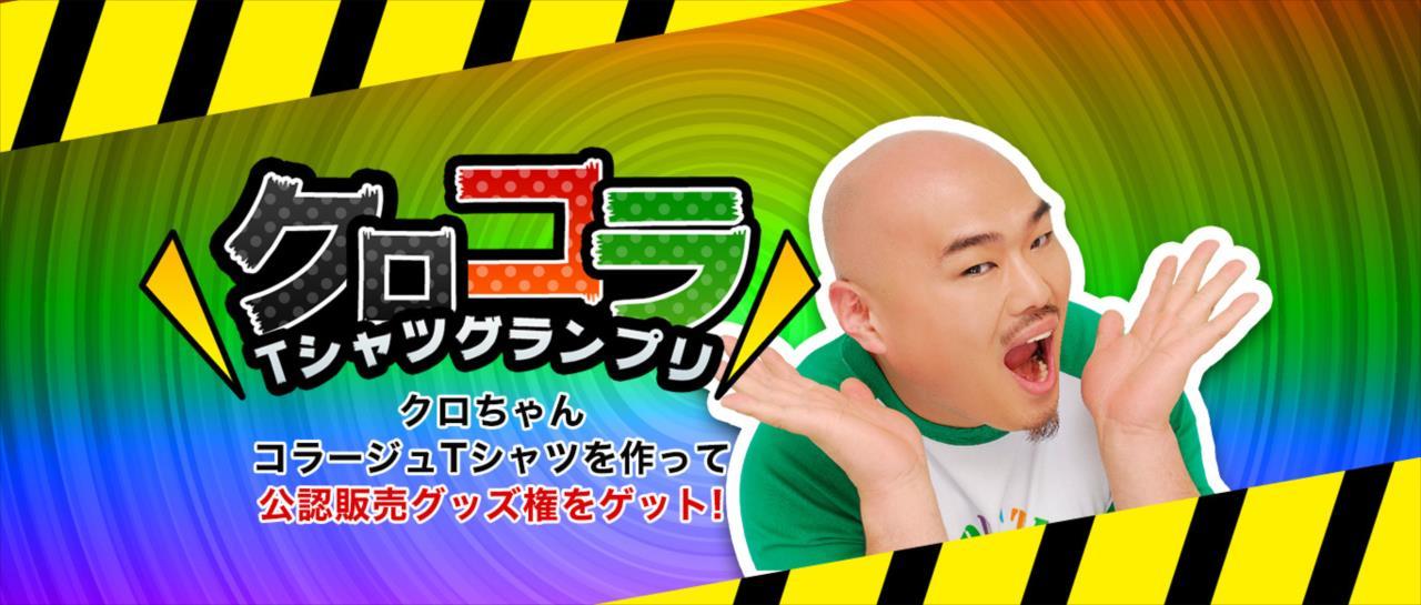 【業界初の試み】安田大サーカス・クロちゃんがフリー素材に?! Up-T「クロコラTシャツグランプリ」実施