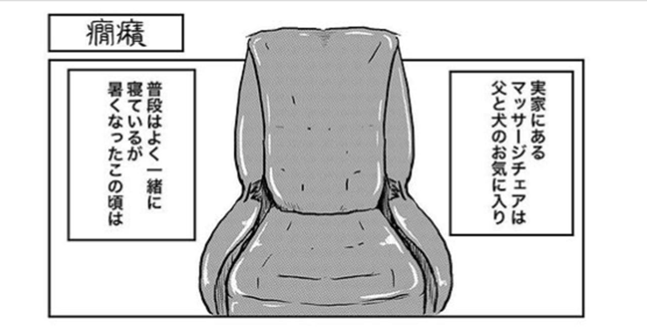 【漫画】家族カースト最上位はお犬様?!マッサージチェアにどうしても座りた愛犬が見せた姿が・・・!