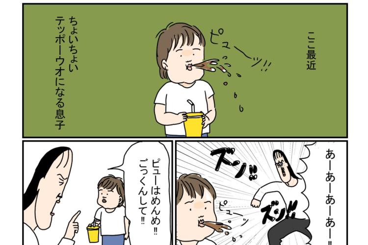 """【漫画】口の中のお茶をピューッと吹き出す""""テッポウウオ化""""した息子くん。怒ったお母さんが床を拭くように言ったら・・・"""