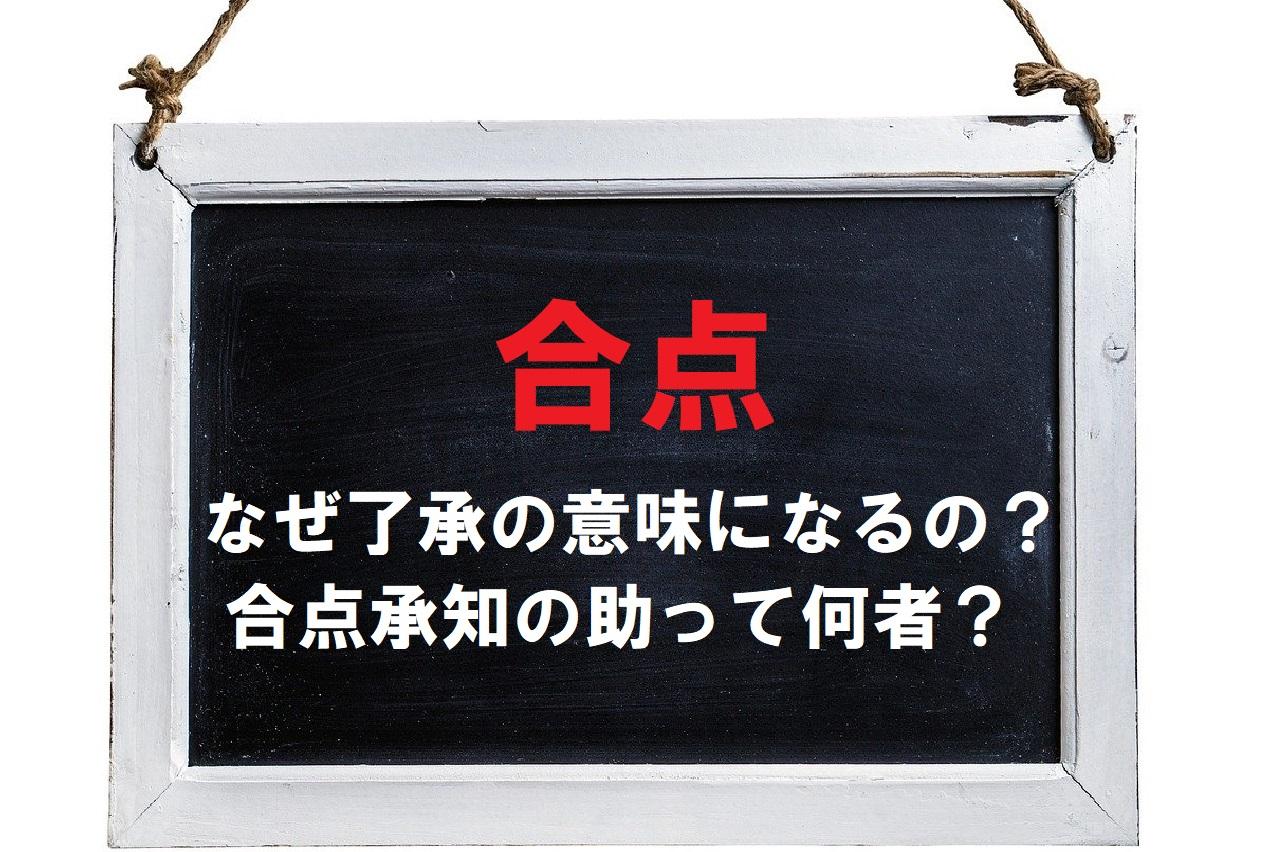 「合点」がなぜ了承の意味になるの?その由来は和歌にあった!