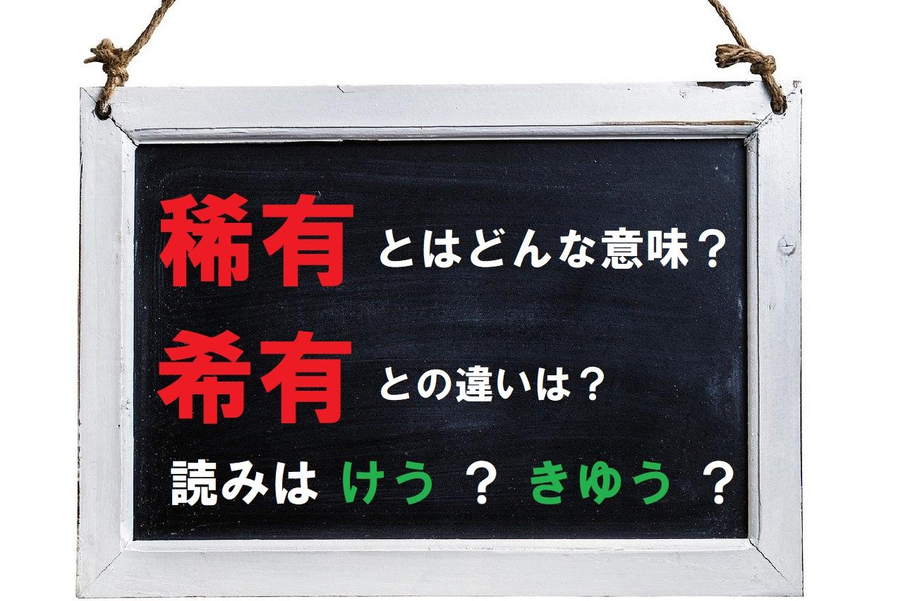 「稀有」とはどんな状態や存在を意味する?「希有」とは別物?読みは「けう」と「きゆう」のどちらが正しい?