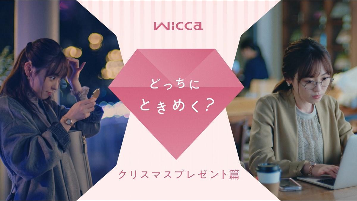新イメージキャラクター福原遥さん出演!レディスウォッチ『wicca』のWeb動画「どっちにときめく?」が公開